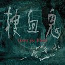 QUEST FOR BLOOD (WITH YUKIHIRO ISSO) - QUEST FOR BLOOD