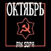 "AIN SOPH - OKTOBER (2ND EDITION) (+3""CD)"
