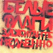 BELYE FLAGI ZAZHIGAYTE MEDLENNO - EVEN IF THE PROLETARIAT TAKES...