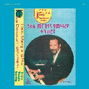 MERGIA, HAILU - HAILU MERGIA & HIS CLASSICAL INSTRUMENT
