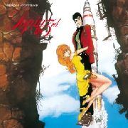YOU & THE EXPLOSION BAND - LUPIN III O.S.T. THE THIRD ALBUM