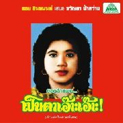 FASAWANG, KHWANTA - THE BEST OF LAM PHAEN SISTER NO. 1
