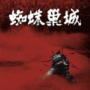 SATO, MASARU - THE THRONE OF BLOOD O.S.T.