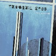 TRANQUIL EYES - FACT & FICTION