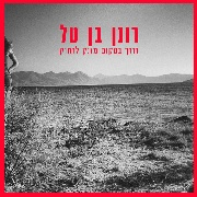 BEN TAL, RONEN - STEPPING IN PLACE AND JUMPING AWAY (+CD)