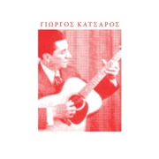 KATSAROS, GEORGE - GREEK BLUES IN AMERICA, VOL. 1