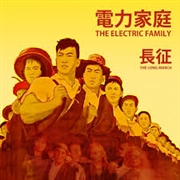 ELECTRIC FAMILY - LONG MARCH (FROM BREMEN TO BETANCURIA)