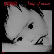 HIJOKAIDAN - KING OF NOISE